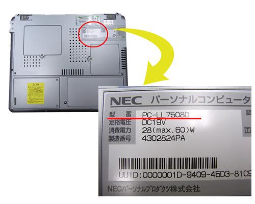 NECノートパソコンの型番を調べる