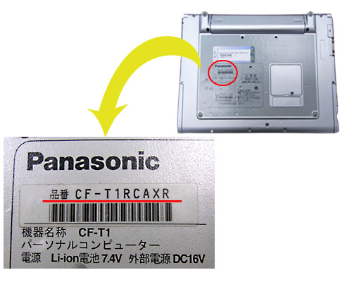 Panasonicパナソニックノートパソコンの型番調べ方   パソコン買取.com