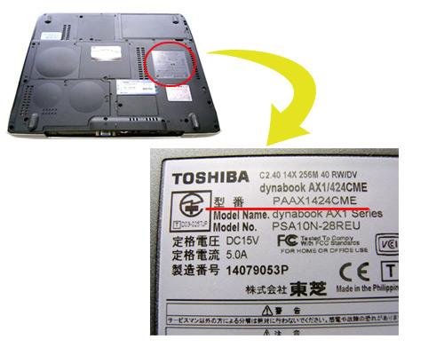 TOSHIBA東芝ノートパソコンの型番調べ方   パソコン買取.com