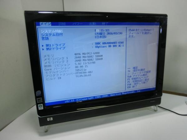 TouchSmart PC IQ522jpの画像